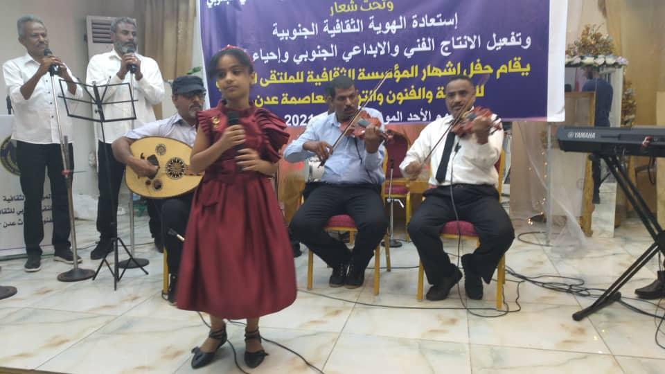 عدن تحتضن حفل إشهار المؤسسة الثقافية للملتقى الجنوبي للثقافة والفنون والتراث بالعاصمة