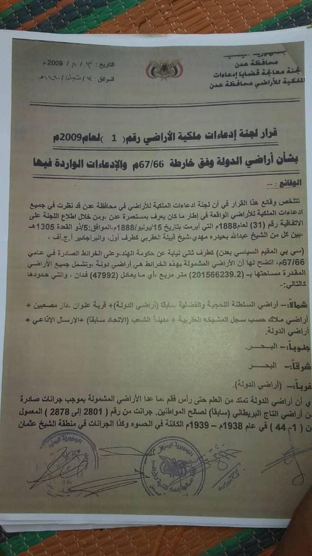 """توضيح حول أرض """"المحند"""" المدعى بها من """"جمعية ورثة آل سبيت"""" في منطقة بئر فضل (وثائق - تفاصيل)"""