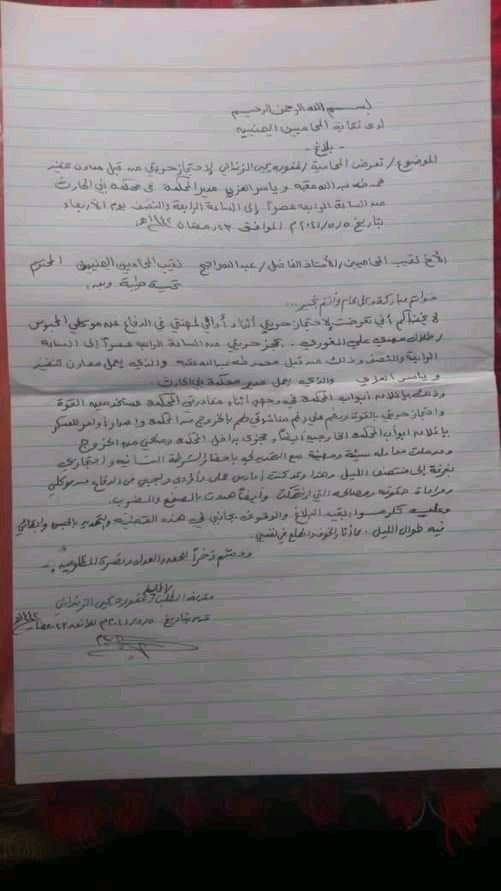 تفاصيل احتجاز الحوثيون محامية حتى منتصف الليل بصنعاء وممارسة عدة انتهاكات بحقها(وثيقة)