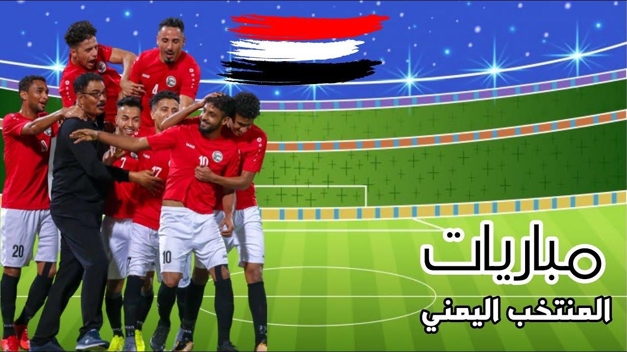 هكذا تأهل منتخب اليمن لكأس اسيا رغم هزائمه