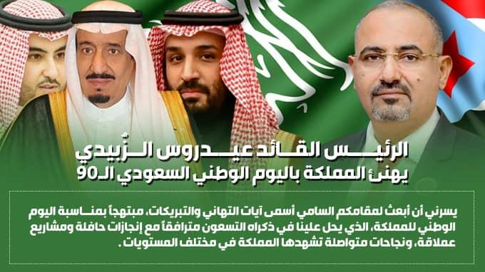تزامنًا مع احتفالات الشعب السعودي بالعيد الوطني الـ(90)..  جنوبيون يطلقون هاشتاج #عدن_تعانق_الرياض على منصة تويتر