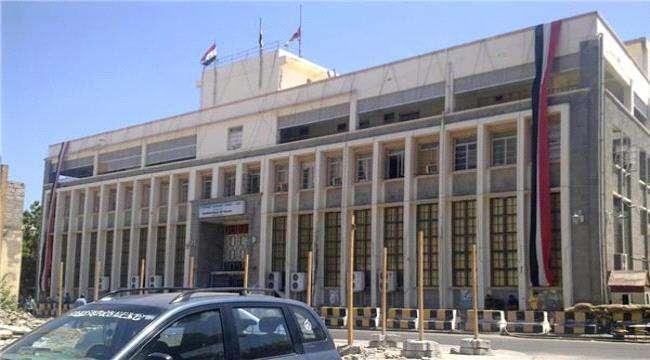 البنك المركزي في عدن يرد على إجراءات جمعية البنوك بشأن الحوالات الداخلية بين المحافظات