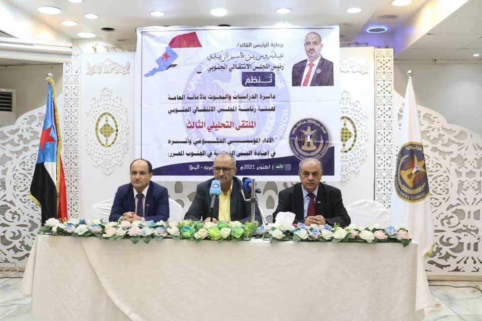 دائرة الدراسات والبحوث تنظم الملتقى التحليلي الثالث في العاصمة عدن
