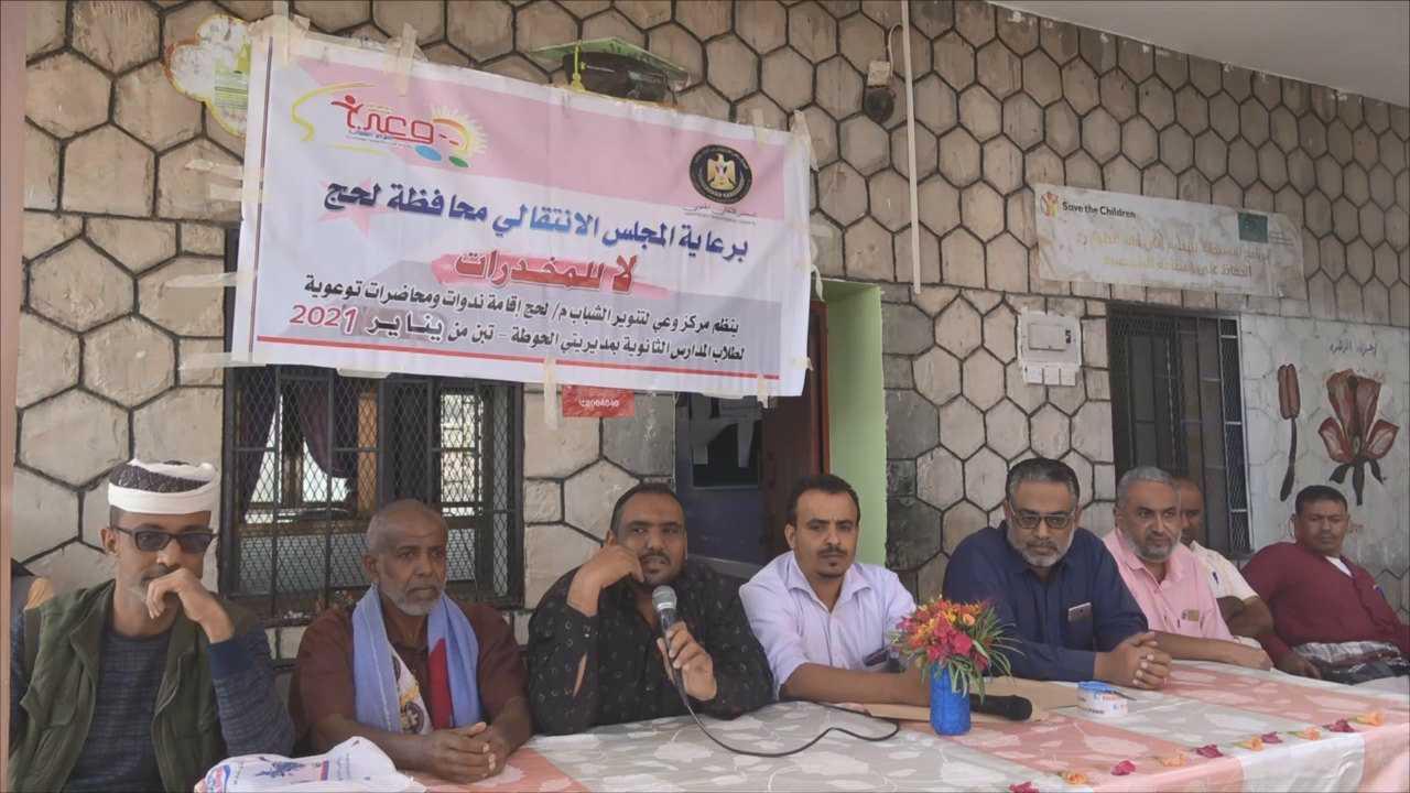 برعاية انتقالي لحج .. حملات توعوية بمخاطر المخدرات في مدارس تبن