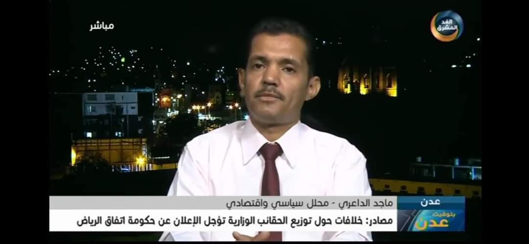 الداعري يوضح أهم الصعوبات والتحديات المنتظرة لحكومة المحاصصة وأسباب توقعه فشلها الكارثي غير المسبوق في تاريخ اليمن والعالم َ