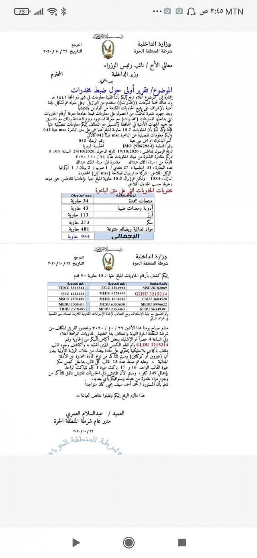 شرطة المنطقة الحرة بميناء عدن تكشف معلومات مثيرة حول شحنة المخدرات المضبوطة
