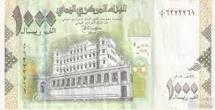 جنون حوثي عقب قرار البنك المركزي في عدن بضخ أموال من الفئة القديمة