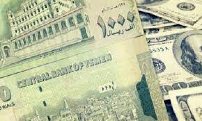 الريال يستعيد جزء من عافيته بعد قرار البنك المركزي وهذا هو اخر تحديث مسائي لأسعار الصرف